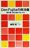 Den Fujitaの商法(1)