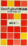 Den Fujitaの商法(2)