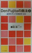 Den Fujitaの商法(3)