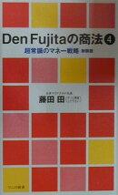 Den Fujitaの商法(4)