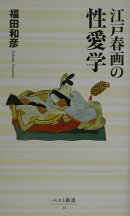 江戸春画の性愛学