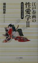 【バーゲン本】江戸春画の性愛学2-ベスト新書