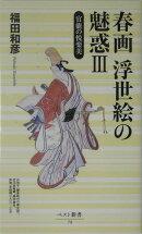春画浮世絵の魅惑(3)