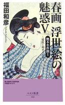 【バーゲン本】春画浮世絵の魅惑 5・6 艶本名作撰2冊組ーベスト新書