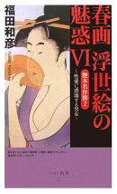 春画浮世絵の魅惑(6)