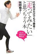 【バーゲン本】「走ってみたい」と思っちゃう本
