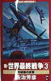 新・世界最終戦争(3)