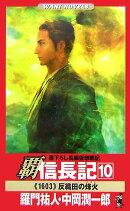 覇信長記(10)