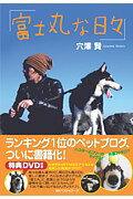 富士丸な日々