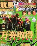 競馬最強の法則digital+POG(vol.6)