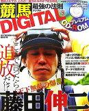 競馬最強の法則digital(vol.7)