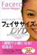 DVD>キャロル・マッジオフェイササイズDVD