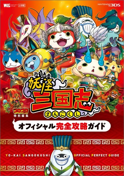妖怪三国志オフィシャル完全攻略ガイド NINTENDO 3DS (ワンダーライフスペシャル)