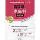 青森県の家庭科参考書(2021年度版) (青森県の教員採用試験「参考書」シリーズ)