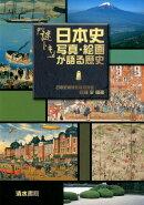 【謝恩価格本】謎トキ日本史 写真・絵画が語る歴史