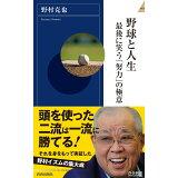 野球と人生 (青春新書インテリジェンス)