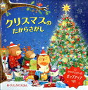 クリスマスのたからさがし (めくりしかけえほん) [ アグ・ヤトコフスカ ]