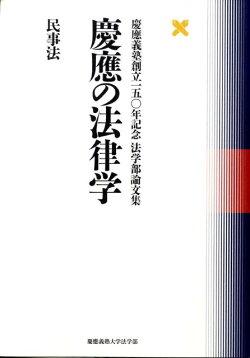 慶應の法律学(民事法)