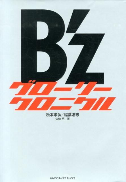 B'zグローリークロニクル 松本孝弘/稲葉浩志 [ 佐伯明 ]