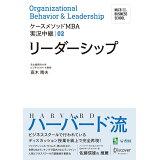 リーダーシップ (ケースメソッドMBA実況中継)