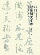伊藤博文文書(第52巻)