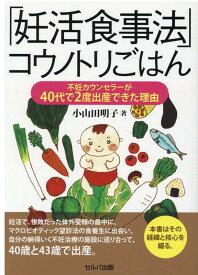 「妊活食事法」コウノトリごはん 不妊カウンセラーが40代で2度出産できた理由 [ 小山田 明子 ]