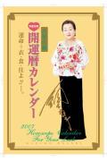 細木数子六星占術開運暦カレンダー(2007)