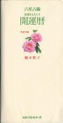開運暦(平成19年)