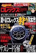 ロレックス完全読本(vol.6)