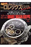 ロレックス完全読本スペシャル(2004年度版)