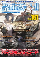 Role&Roll Vol.161