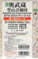 奥武蔵登山詳細図全130コース新装版