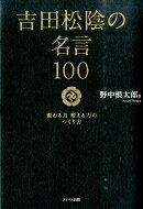 吉田松陰の名言100