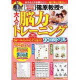 篠原教授の大人の脳力トレーニング(2020年最新版) (MSムック)