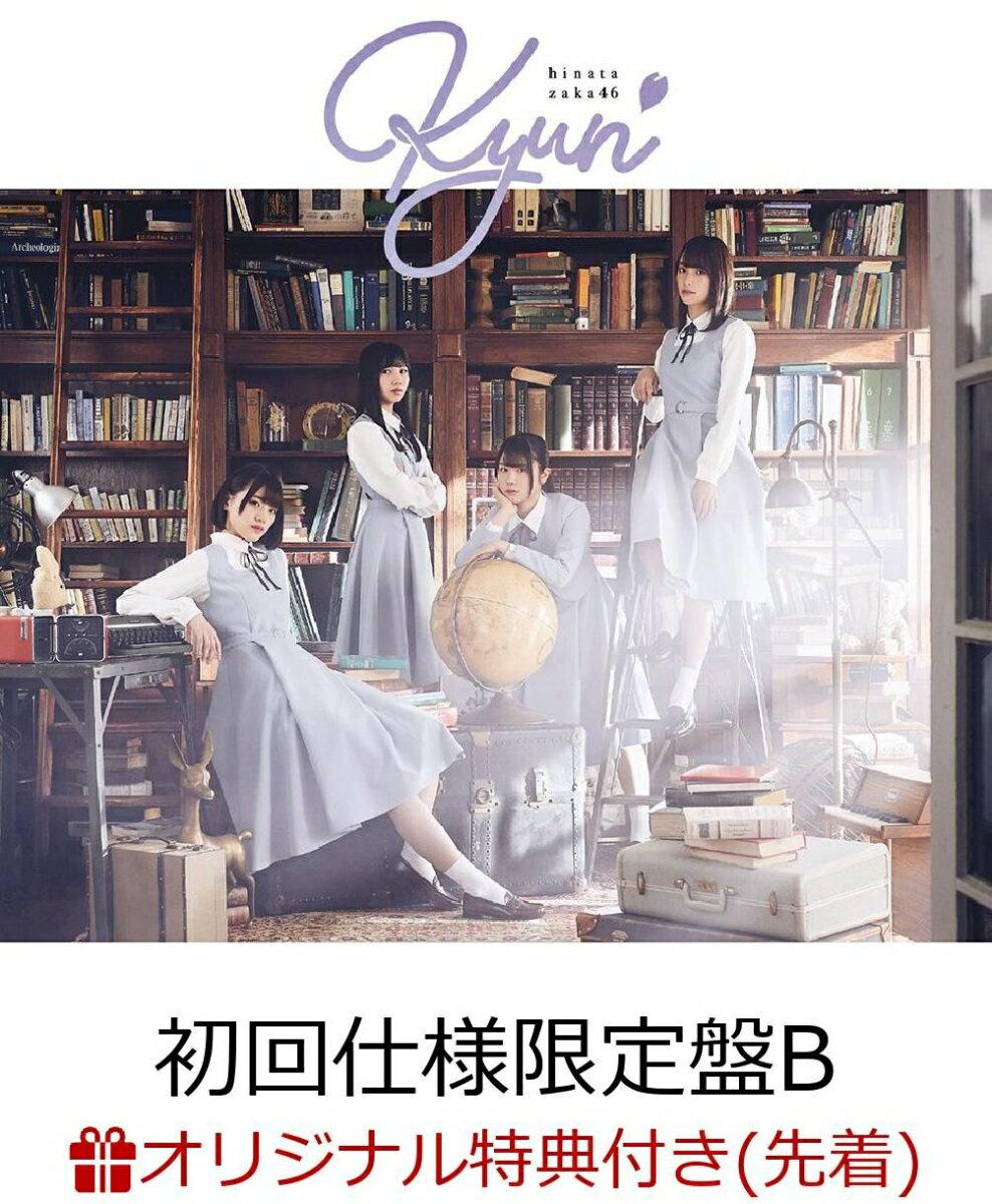 【楽天ブックス限定先着特典】キュン (初回仕様限定盤 Type-B CD+Blu-ray) (ステッカー付き) [ 日向坂46 ]