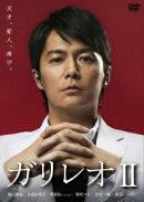 ガリレオ2[DVD-BOX]
