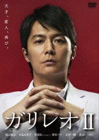 ガリレオ2[DVD-BOX] [ 福山雅治 ]