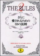 THE RULES(2)