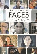 FACES いじめをこえて(1)