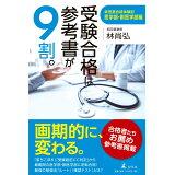 受験合格は参考書が9割。武田塾合格体験記医学部・獣医学部編