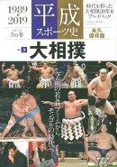 平成スポーツ史(Vol.3)