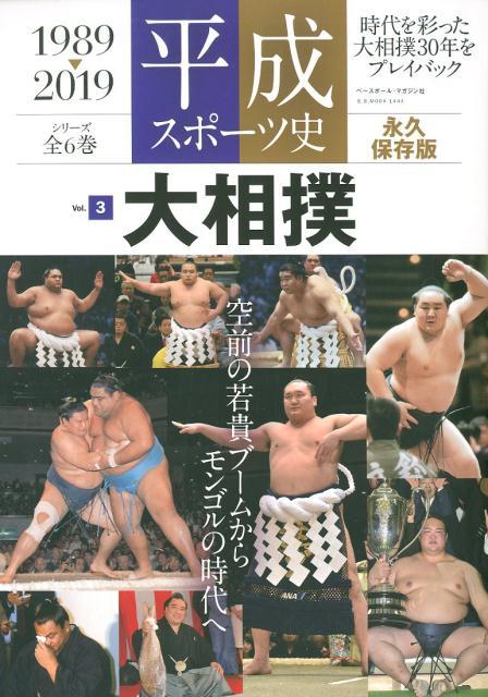 平成スポーツ史(Vol.3) 永久保存版 大相撲 (B.B.MOOK)