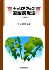キャリアアップ国語表現法十九訂版 [ 丸山顯徳 ]
