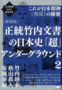 正統竹内文書の日本史「超」アンダーグラウンド(2)新装版
