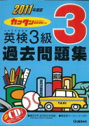 【バーゲン本】英検3級過去問題集(2011年度版)