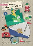 【バーゲン本】作って贈る吉田ちかこのしかけメッセージカード