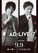 「AD-LIVE 2017」第1巻(鈴村健一×てらそままさき)【Blu-ray】