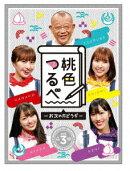 「桃色つるべ~お次の方どうぞ~」第3弾 DVD-BOX
