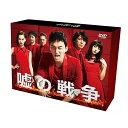 嘘の戦争 DVD-BOX [ 草ナギ剛 ]