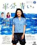 連続テレビ小説半分、青い。(Part2)